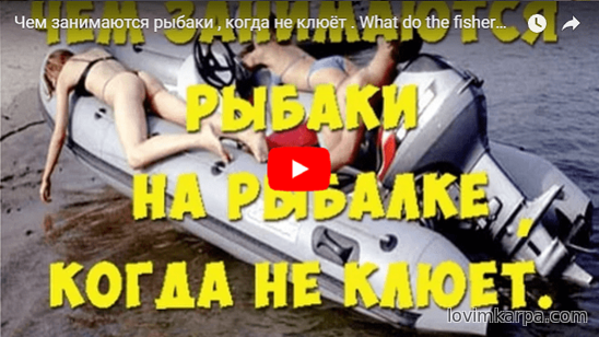 Чем занимаются рыбаки , когда не клюёт . What do the fishermen when they're not biting .